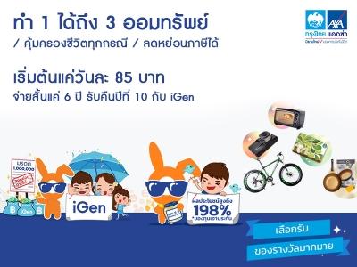 กรุงไทยแอกซ่าไอเจน