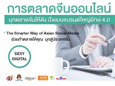 การตลาดจีนออนไลน์ Sexy Digital