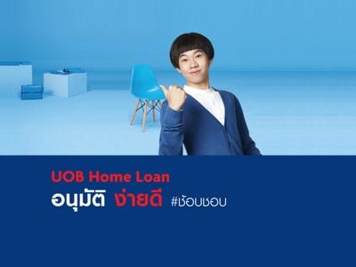 สินเชื่อบ้านใหม่ UOB