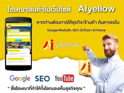 Aiyellow การตลาด SEO