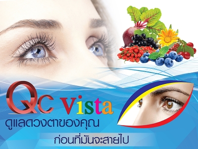 ผลิตภัณฑ์เสริมอาหาร QC Vista