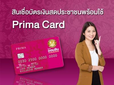 บัตรกดเงินสด ธนาคารออมสิน PRIMA CARD