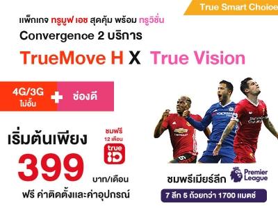 True vision+ True move H