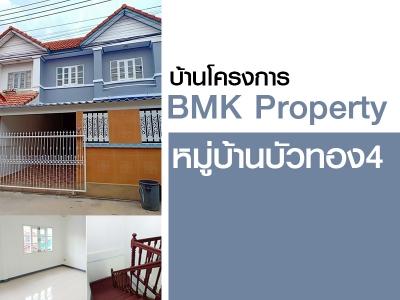 บ้านโครงการ BMK Property หมู่บ้านบัวทอง4