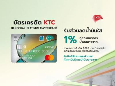 บัตรเครดิต KTC PayWave