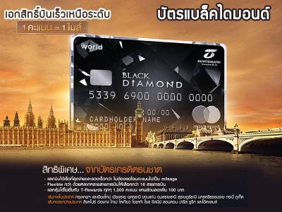 บัตรเครดิต ธนชาต Black Diamond