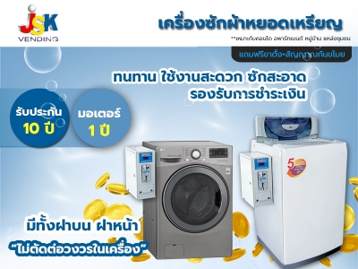 เครื่องซักผ้าหยอดเหรียญ JSK