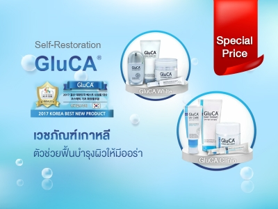 Gluca ผลิตภัณฑ์เวชสำอาง