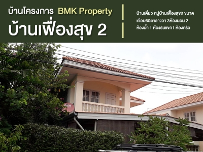 บ้านโครงการ BMK Property บ้านเฟื่องสุข 2