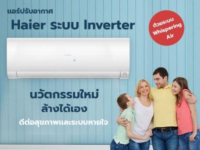 เเอร์ปรับอากาศ Hier ระบบ Inverter