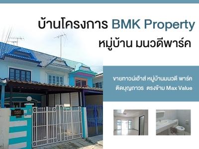 บ้านโครงการ BMK Property หมู่บ้านมนวดีพาร์ค