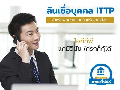 สินเชื่อบุคคล ITTP