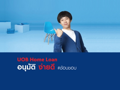 สินเชื่อบ้านใหม่ UOB Home Loan