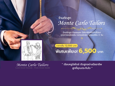 ร้านตัดสูท Monte Carlo Tailor