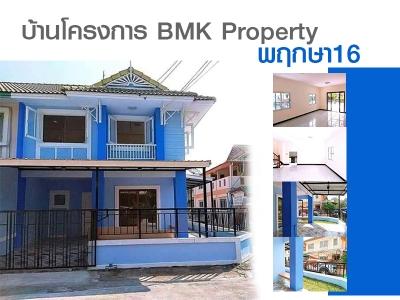 บ้านโครงการ BMK Property พฤกษา16