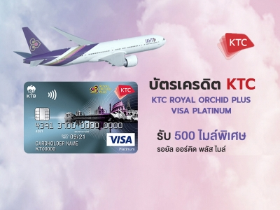 บัตรเครดิต KTC Royal Orchid Plus Visa Platinum