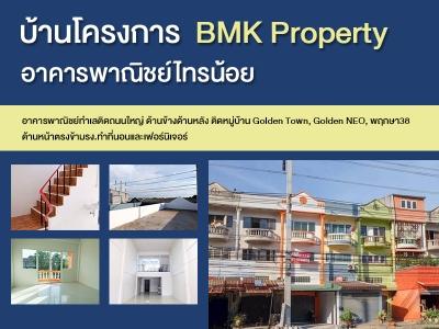 บ้านโครงการ BMK Property อาคารพาณิชย์ไทรน้อย