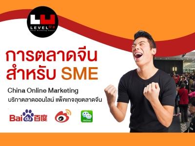 การตลาดจีนสำหรับ SME