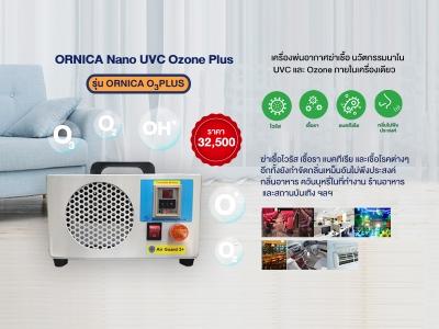 เครื่องพ่นอากาศฆ่าเชื้อ ORNICA Nano UVC Ozone Plus
