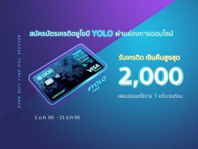 บัตรเครดิต UOB Yolo Card