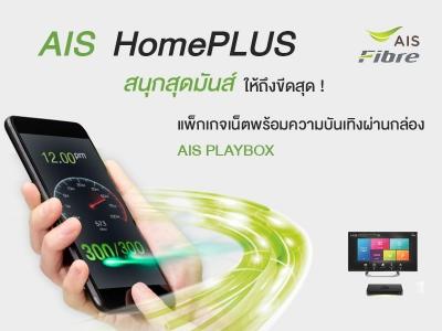 อินเตอร์เน็ตบ้าน AIS Fiber HomePlus