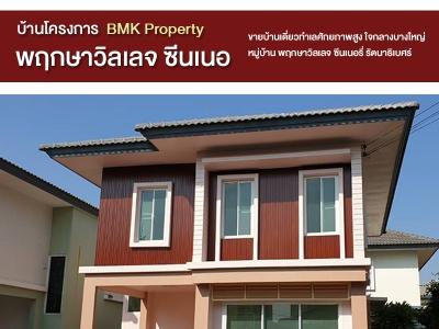 บ้านโครงการ BMK Property พฤกษาวิลเลจ ซีนเนอรี่
