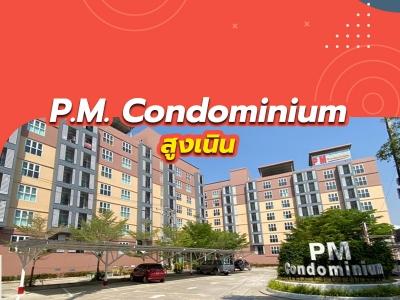 P.M. Condominium สูงเนิน