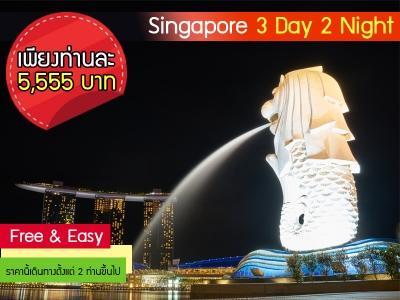 เที่ยวสิงคโปร์ 3 วัน 2 คืน