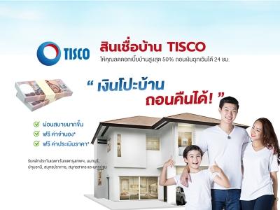 สินเชื่อบ้าน TISCO Refinance บ้านแลกเงิน