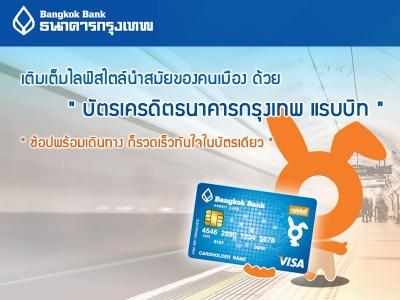บัตรเครดิต ธนาคารกรุงเทพ แรบบิท