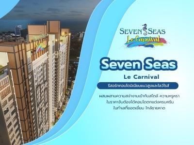 Seven Sea Le Carnival