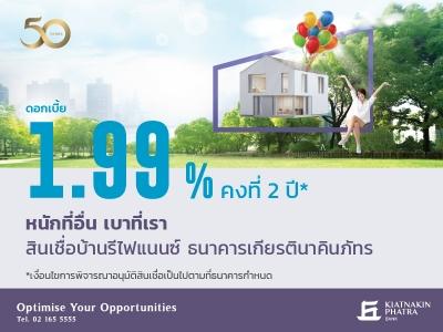 สินเชื่อบ้าน KKP Home Loan Refinance