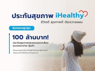 ประกันสุขภาพเเบบเหมาจ่าย i Healthy