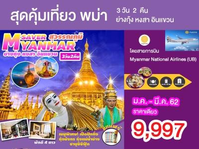 เที่ยว พม่า ย่างกุ้ง หงสา อินเเขวน 3 วัน 2 คืน