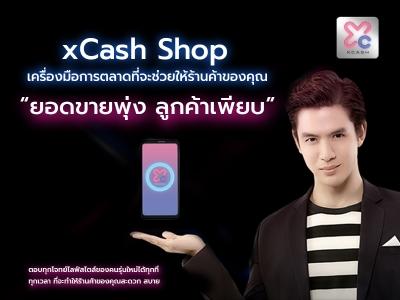 แอพพลิเคชั่นช่วยเพิ่มฐานลูกค้า xCash shop