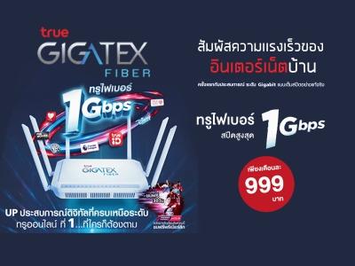 อินเตอร์เน็ต True Gigatex Fiber 1 Gbps