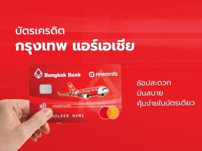 บัตรเครดิต ธนาคารกรุงเทพ แอร์เอเชีย