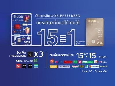 บัตรเครดิต UOB Preferred Platinum