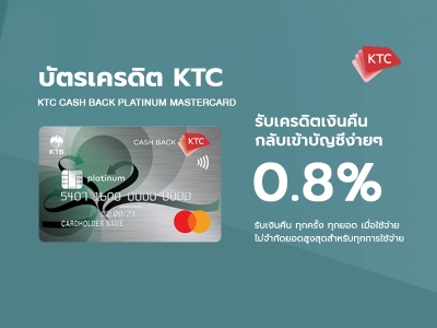 บัตรเครดิต KTC CASH BACK PLATINUM MASTERCARD