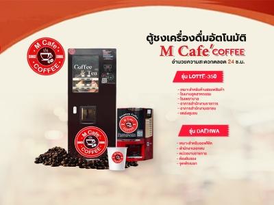 ตู้ชงเครื่องดื่มอัตโนมัติ M Cafe Coffee