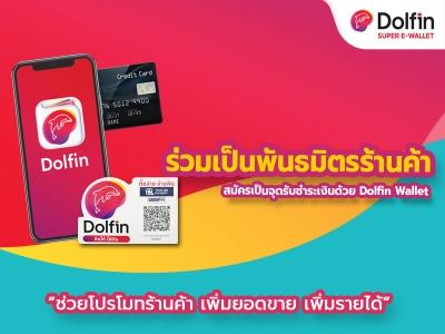 ร้านค้า Dolfin