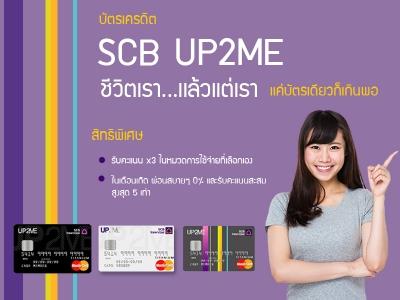 บัตรเครดิต ไทยพาณิชย์ UP2ME