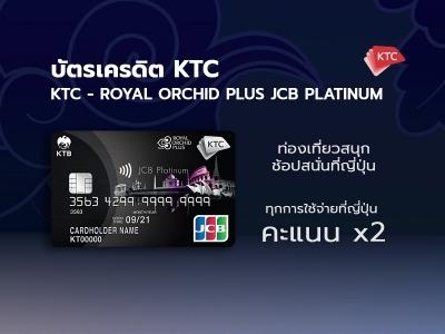 บัตรเครดิต KTC Royal Orchid Plus JCB Platinum